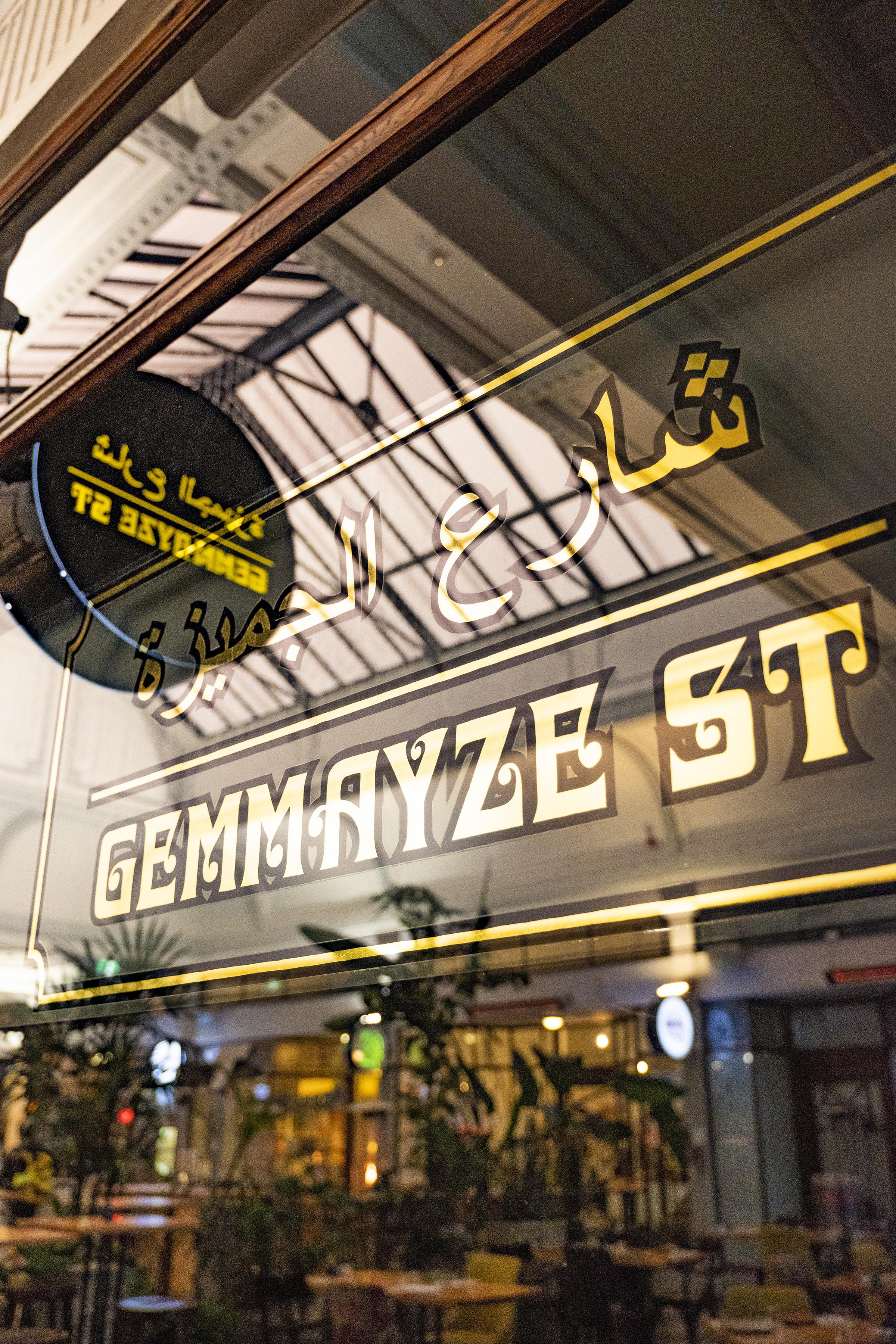 gemmayze st 06
